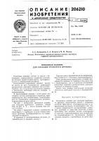 Патент 206210 Прицепная машина для закладки трубчатого дренажа