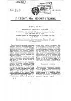 Патент 19415 Видоизменение раздвижного паровозного золотника