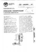 Патент 1382491 Двухвалковая стружкодробилка