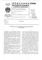 Патент 279686 Устройство для закрепления откосов земляногосооружения