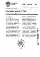 Патент 1320268 Устройство для выделения луба из стеблей лубяных культур