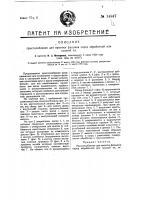 Патент 14847 Приспособление для намотки фильмов перед обработкой или сушкой их