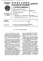 Патент 889764 Способ получения целлюлозы