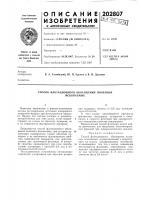 Патент 202807 Способ флотационного обогащения полезныхископаемых