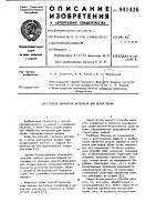 Патент 941426 Способ обработки материала для верха обуви