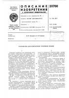 Патент 211700 Устройство для контактной точечной сварки