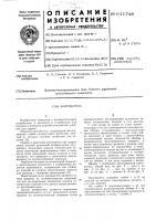 Патент 611748 Кантователь