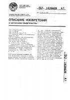 Патент 1426639 Способ флотации калийных руд