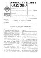 Патент 599941 Способ сварки труб с трубными решетками
