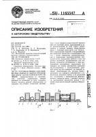 Патент 1165547 Поточная линия для сборки под сварку и сварки продольных швов балок коробчатого сечения