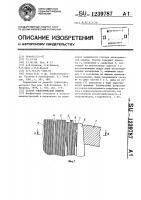 Патент 1239787 Статор электрической машины
