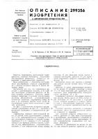 Патент 299356 Гидропривод