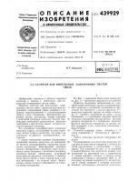 Патент 439929 Селектор для импульсных асинхронных системсвязи