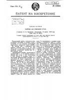 Патент 10655 Прибор для измерения углов