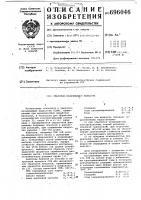 Патент 696046 Смазочно-охлаждающая жидкость