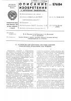 Патент 576184 Устройство для центровки листовых изделий относительно продольной оси машины