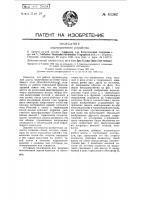 Патент 43382 Радиоприемное устройство