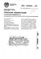Патент 1604621 Пресс-форма для квазиизостатического прессования керамических изделий