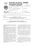 Патент 254252 Способ изучения процесса осаждения распыливаемых веществ с летательных аппаратов