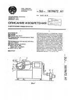Патент 1819672 Куттер