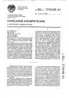 Патент 1716142 Рабочий орган отборника проб сыпучих материалов с.в.буданова