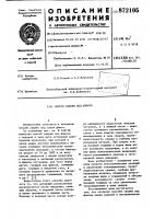 Патент 872105 Способ сварки под флюсом