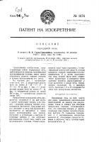 Патент 1676 Коридорная печь