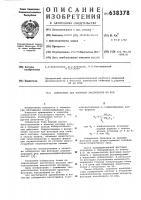 Патент 638378 Собиратель для флотации касситерита из руд