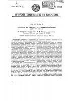 Патент 29059 Устройство для канатной тяги сельскохозяйственных орудий по спирали