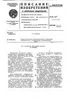 Патент 883228 Устройство для защиты берегов от размыва