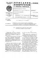 Патент 854656 Устройство для сборки под сварку балок коробчатого профиля из двух уголков