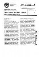 Патент 1152837 Стенд для испытания системы управления торможением колес транспортного средства