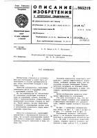Патент 865219 Корчеватель