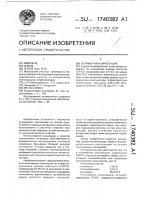 Патент 1740382 Полимерная композиция