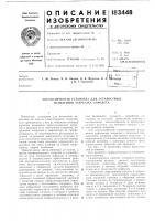 Патент 183448 Автоматическая установка для усталостных испытаний закрылка самолета