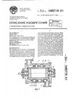 Патент 1685718 Смеситель
