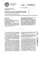 Патент 1776596 Устройство для автоматической локомотивной сигнализации