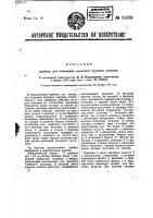 Патент 31889 Прибор для измерения кривизны буровых скважин