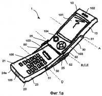 Патент 2407206 Шарнирное портативное средство радиосвязи с шарниром двойного действия
