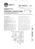 Патент 1635279 Номеронабиратель для телефонного аппарата внутренних телефонных сетей