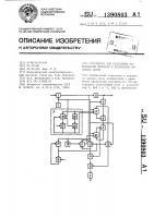 Патент 1390803 Устройство для разделения направлений передачи в дуплексных системах связи