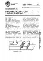 Патент 1335842 Приспособление для установки образца при испытании на изгиб