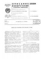 Патент 325204 Замок для крепления сбрасываемых грузов