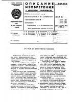 Патент 988858 Масло для малонагруженных механизмов