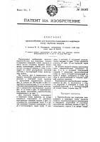 Патент 10167 Приспособление для подогрева подводимого в нефтяную топку паровоза воздуха