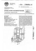 Патент 1758256 Поршневой двигатель
