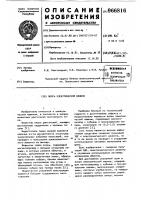 Патент 966816 Якорь электрической машины
