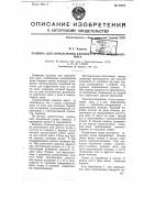 Патент 67972 Машина для измельчения китового и т.п. мяса