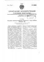 Патент 56268 Рельсовая тележка для перевозки паровозных и т.п. колесных пар
