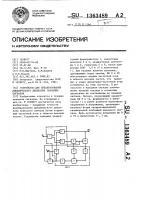 Патент 1363489 Устройство для преобразования динамического диапазона звуковых сигналов